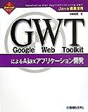 Java徹底活用 Google Web ToolkitによるAjaxアプリケーション開発