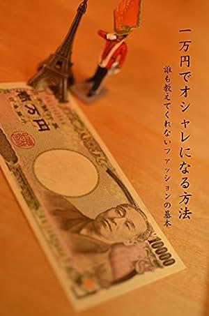 一万円でオシャレになる方法(メンズ向け): 誰も教えてくれないファッションの基本