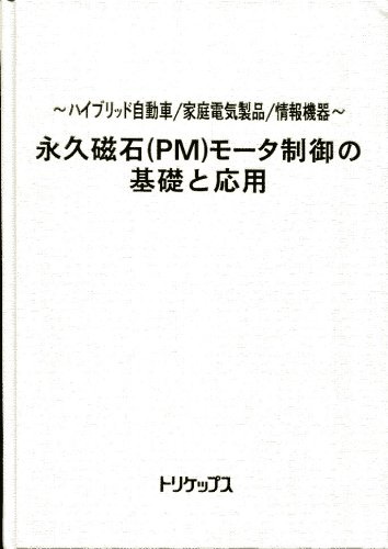 永久磁石(PM)モータ制御の基礎と応用 (~ハイブリッド自動車/家庭電気製品/情報機器~)