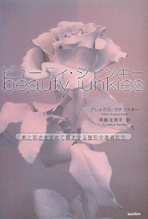 ビューティ・ジャンキー-美と若さを求めて暴走する整形中毒者たち
