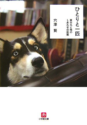 ひとりと一匹 富士丸と俺のしあわせの距離 (小学館文庫)