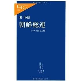 朝鮮総連―その虚像と実像 (中公新書ラクレ)