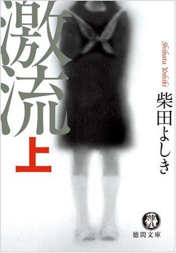 激流〈上〉 (徳間文庫)