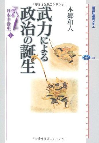 選書日本中世史 1 武力による政治の誕生