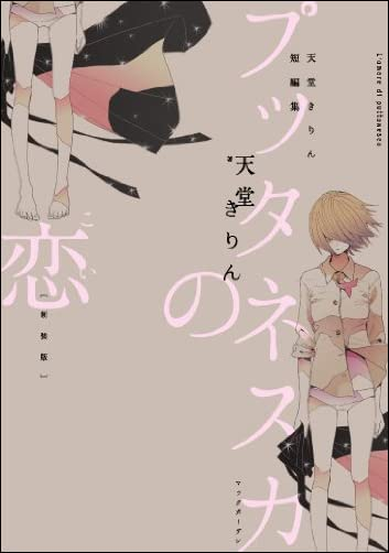新装版 プッタネスカの恋 (エデンコミックス) (マッグガーデンコミックス EDENシリーズ)