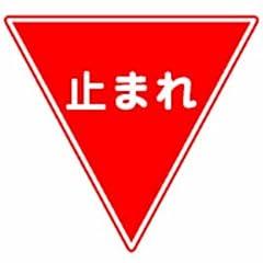 駐車場プレートサイン「一時停止」