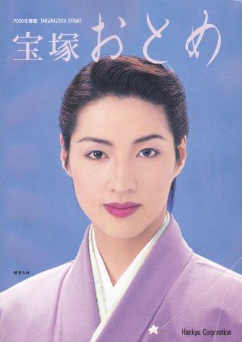 宝塚おとめ 2000年度版 (タカラヅカMOOK)