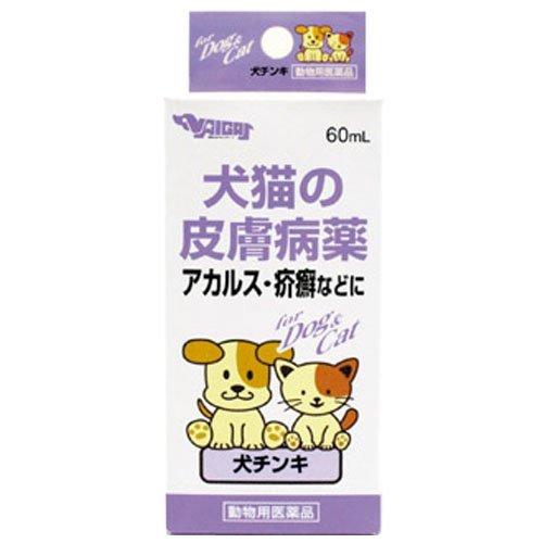 犬チンキ(犬猫の皮膚病薬 60mL)(動物用医薬品)