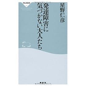 発達障害に気づかない大人たち (祥伝社新書 190)