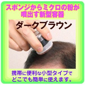 薄毛部分にミクロの粉でハゲ隠し【ヘアーファンデーション (ダークブラウン)