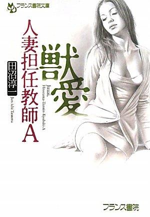 獣愛 人妻担任教師A (フランス書院文庫)