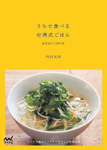 うちで食べる台湾式ごはん