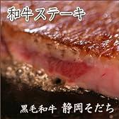 静岡県産 特選 黒毛和牛 静岡 そだち ステーキ用 ギフ ト5枚入り