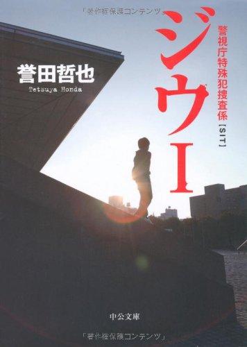 ジウ〈1〉―警視庁特殊犯捜査係