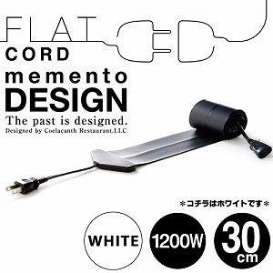 ダイケイ産業 薄型延長コード フラットコード 30cm ホワイト