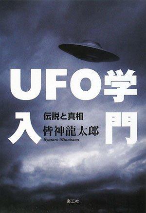 UFO学入門―伝説と真相
