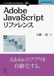 Adobe JavaScriptリファレンス (NextPublishing)