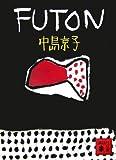 FUTON (講談社文庫 な 70-1)