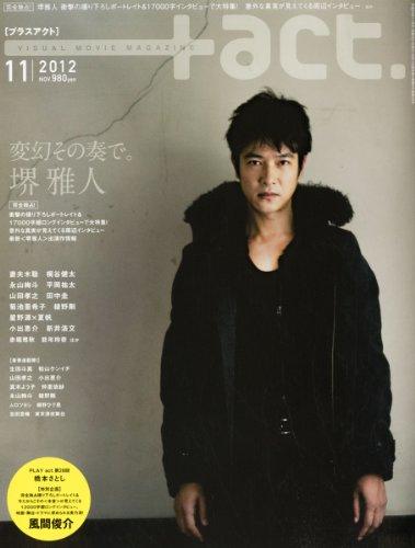 +act. (プラスアクト)―visual movie magazine 2012年 11月号