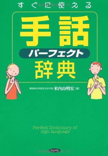 すぐに使える手話パーフェクト辞典