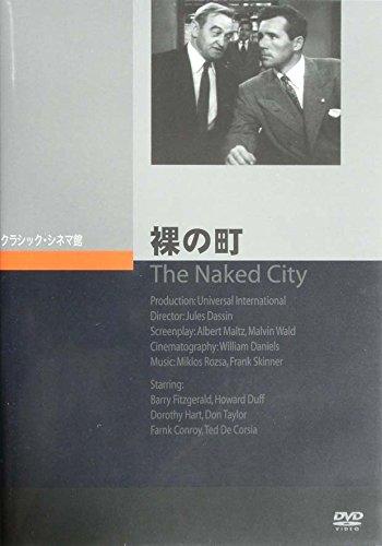 裸の町 [DVD]