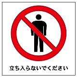 立入禁止 ステッカー シール 10cm×10cm