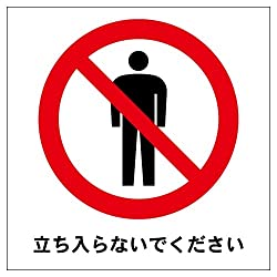 立入禁止 ステッカー シール 20cm×20cm