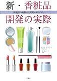 新・香粧品開発の実際―新製品の着眼点と開発マネジメント