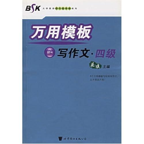 万用模板写作文 4级 BSK大学英语四六级冲刺系列 BSK大学英语四六