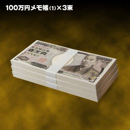 ユナイテッドジェイズ【100万円グッズ】 新型 百万円札 メモ帳 3冊