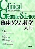 臨床ゲノム科学入門 (クリニカルゲノムサイエンス)