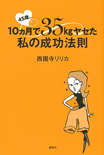 45歳、10ヵ月で35kgヤセた私の成功法則 (講談社の実用BOOK)