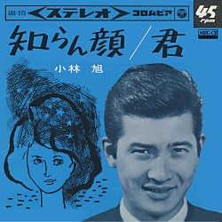 知らん顔 (MEG-CD)