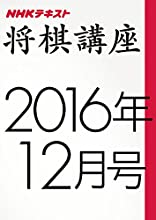 NHK将棋講座 2016年12月号 [雑誌] (NHKテキスト)
