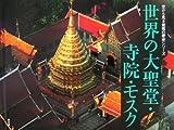世界の大聖堂・寺院・モスク (空から見る驚異の歴史シリーズ)