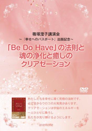 「篠塚澄子講演会 [DVD]
