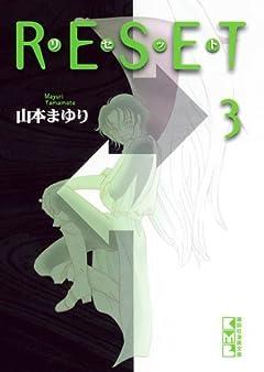 リセット 文庫版の最新刊