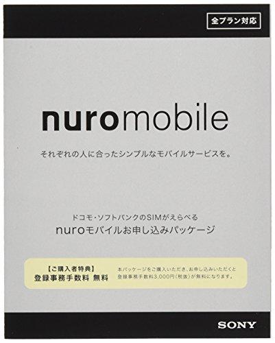 ネタリスト(2018/10/11 10:30)nuroモバイルが「普通のMVNO」になった理由
