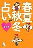 春夏秋冬占い 恋愛編 (サンマーク文庫 A- 8)