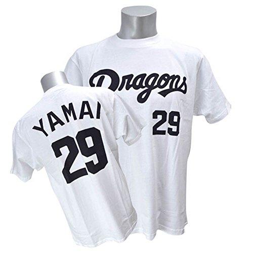 中日ドラゴンズ #29 山井大介 ナンバーTシャツ2014 (ホーム) - Free