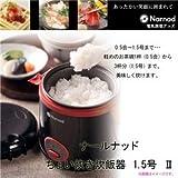 NM-8766 ナールナッド ちょい炊き炊飯器1.5合 II
