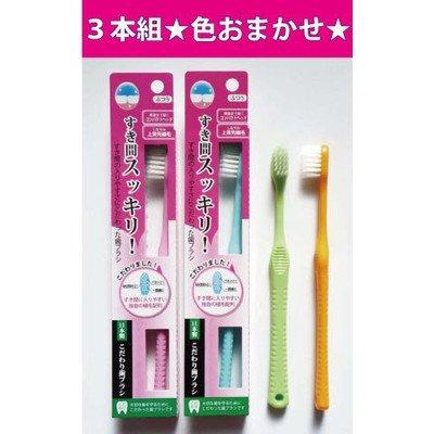 磨きやすい歯ブラシ すき間スッキリ 先細3本組