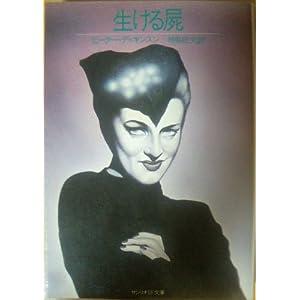 生ける屍 (1981年) (サンリオSF文庫)