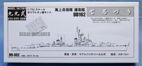 1/700 海上自衛隊護衛艦 DD-162 てるづき