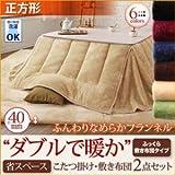 IKEA・ニトリ好きに。ふんわりなめらかフランネル 「ダブルで暖か」省スペースこたつ掛け敷き布団2点セット 正方形 | モカブラウン