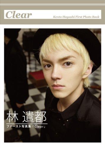 林遣都1st写真集「Clear」(DVD付) (Angel works)