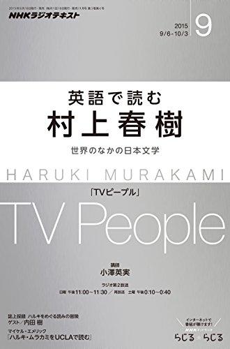 NHKラジオ 英語で読む村上春樹 2015年 9月号 [雑誌] NHKテキスト