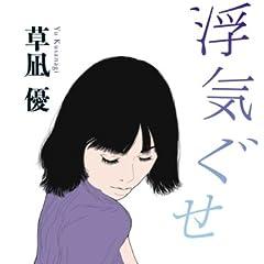 浮気ぐせ (二見文庫)