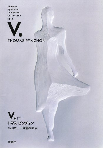 V.〈下〉 (Thomas Pynchon Complete Collection)