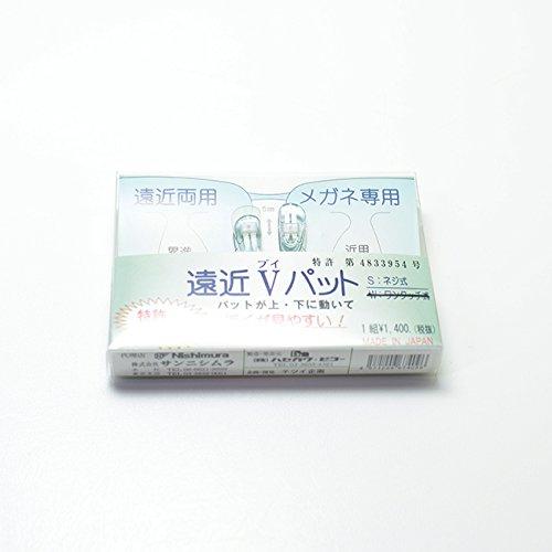 ワンタッチ式■「遠近Vパッド」(遠近両用メガネ)